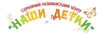 НАШИ ДЕТКИ-Семейный Развивающий Центр в Уручье, Минск